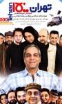 دانلود فیلم تهران 1500